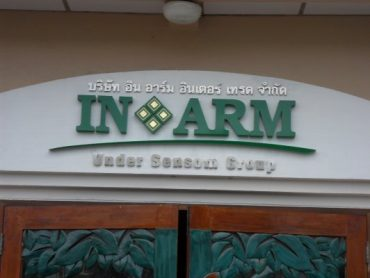 SIGN@IN-ARM INTERTRADE