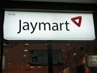 Jaymart Logo Lightbox@Central Rama3