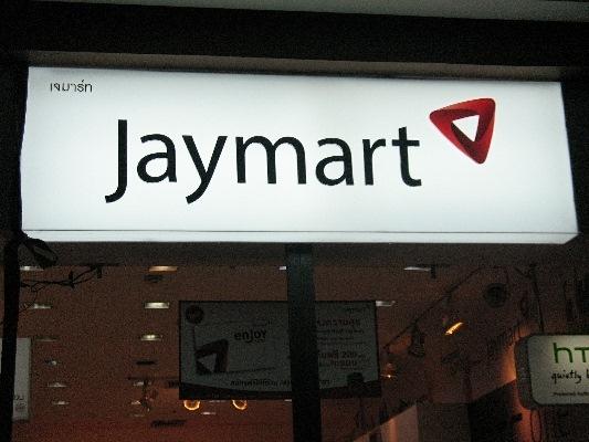 Jaymart Logo Lightbox@Central Rama3